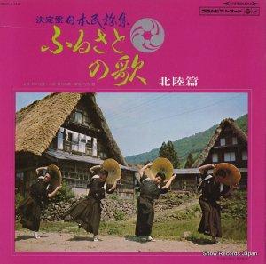 V/A - ふるさとの歌(北陸篇) - DLS-4112