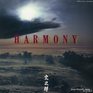 宗次郎 - ハーモニー - 1342-100(28SD)
