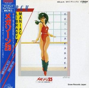TOKIO23 - メガゾーン23 - JBX-7001