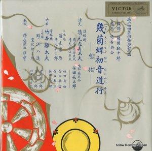 清元志寿太夫 - 幾菊蝶初音道行(忠信) - SJL-2006