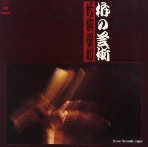 竹紫蟹助 - 柝の芸術 - 25AG495