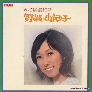 野路由紀子 - 北信濃絶唱 - JRS-7227