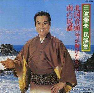 三波春夫 - 民謡集 - BH-4602