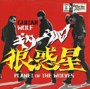 ギターウルフ - planet of the wolves - OLE248-1
