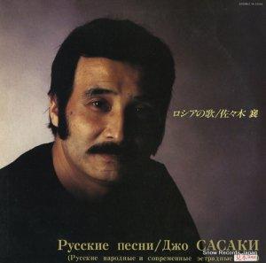 佐々木襄 - ロシアの歌 - TA-72124