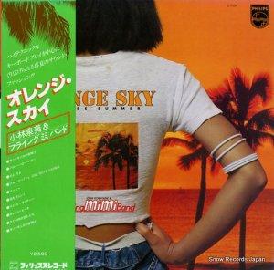小林泉美 - オレンジ・スカイ/エンドレスサマー - S-7039