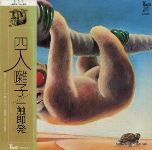 四人囃子 - 一触即発 - AX-8801