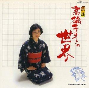 高橋キヨ子 - 高橋キヨ子の世界 - SW-5088
