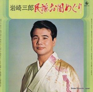 岩崎三郎 - 民謡お国めぐり - SKM121