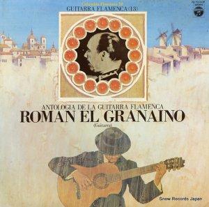 ロマン・エル・グラナイーノ - 真情のフラメンコ・ギター - ZQ-7013-CM