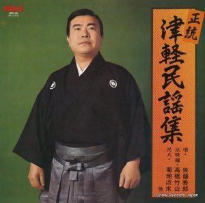 佐藤善郎 - 正統・津軽民謡集 - JRS-26