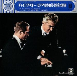アレクシス・ワイセンベルク - チャイコフスキー:ピアノ協奏曲第1番変ロ短調 - EAA-138