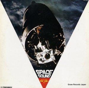 ビューティフル・シャトー&シンセサイザー - スペース・サウンド/宇宙への誘い2 - BH-1078