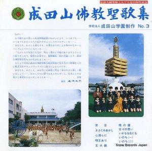 ワークス・スタジオ・アンサンブル - 成田山佛教聖歌集・第3集 - MN-3202