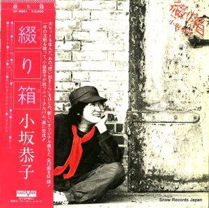 小坂恭子 - 綴り箱 - VF-9001