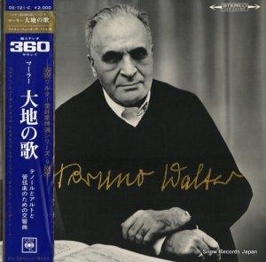 ブルーノ・ワルター - マーラー:交響曲「大地の歌」 - OS-721-C