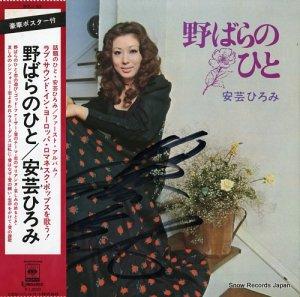 安芸ひろみ - 野ばらのひと - SOLJ33