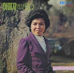 イミジャ(李美子) - golden deluxe 20 vol.2 - JLS-1201070