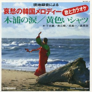 V/A - 哀愁の韓国メロディー - BH-1531-2