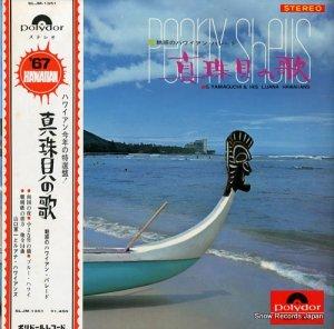 山口軍一 - 真珠貝の歌 - SLJM-1351