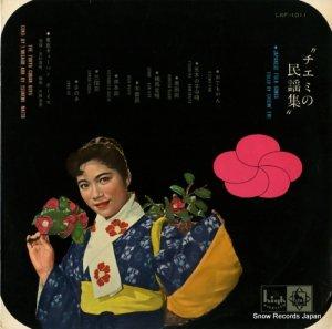 江利チエミ - チエミの民謡集 - LKF-1011