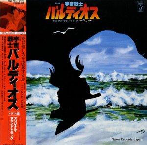 宇宙戦士バルディオス - オリジナル・サウンドトラック・ドラマ編 - K20G-7054-5