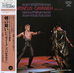 アラム・ハチャトゥリアン - ハチャトゥリアン:剣の舞い(バレエ組曲「ガイーヌ」、「スパルタカス」) - K15C-7023