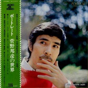 菅野邦彦 - portrait /the world of kunihiko sugano - ALJ-1014