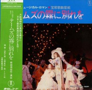 宝塚歌劇団星組 - ミュージカル・ロマン/テームズの霧に別れを - AX-8095