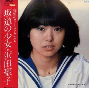 沢田聖子 - 坂道の少女 - OPL-1008