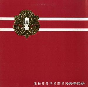 ビクター・オーケストラ/浦校卒業生有志 - 浦和高等学校/武原?・寮歌 - PRC-30010
