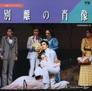 宝塚歌劇団星組 - 別離の肖像 - TMP-1136-37