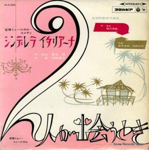 宝塚歌劇団花組 - シンデレラ・イタリアーナ - ALS-269