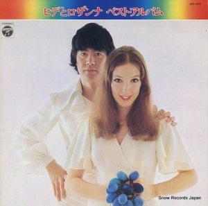 ヒデとロザンナ - ベスト・アルバム - JDX-7202