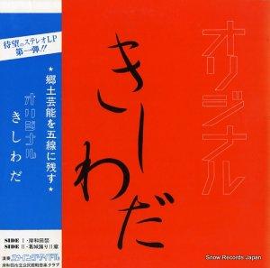 スウィング・アイドル - オリジナルきしわだ - W-576