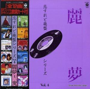 V/A - 恋すれど廃盤シリーズ4/麗夢十二変 - AF-7244