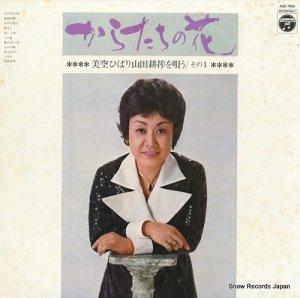 美空ひばり - からたちの花 - ACE-7055