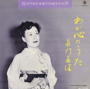 長門美保 - 楽壇生活40年記念 - NAS-502