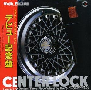 ドキュメンタリー - デビュー記念盤/華麗なるレーシングサウンドの世界 - A11969