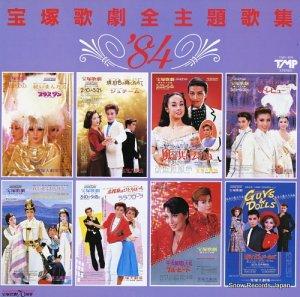V/A - 宝塚歌劇全主題歌集'84 - TMP-1074