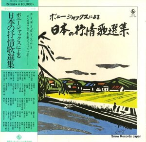 ボニージャックス - ボニージャックスによる日本の抒情歌選集 - SKD276-80