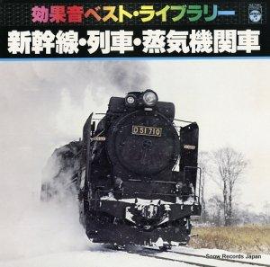 ドキュメンタリー - 効果音ベスト・ライブラリー/新幹線・列車・蒸気機関車 - GZ-7141