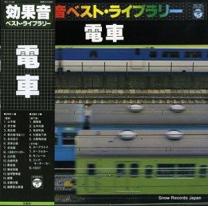 ドキュメンタリー - 効果音ベスト・ライブラリー/電車 - GZ-7142