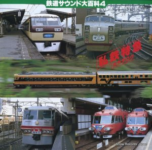 ドキュメンタリー - 私鉄特急大カタログ - SJX-2241