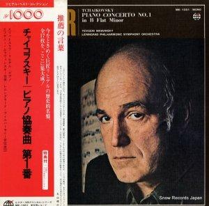 スヴァトスラフ・リヒテル - チャイコフスキー:ピアノ協奏曲第1番変ロ短調作品23 - MK-1001