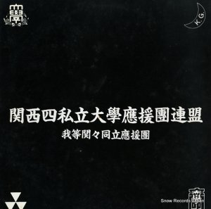 V/A - 我等関々同立応援団 - JLP-1043