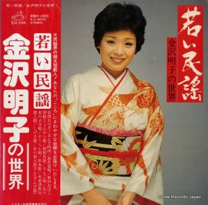 金沢明子 - 若い民謡/金沢明子の世界 - SJV-6079