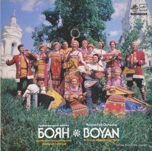 ANATOLI POLETAYEV - boyan russian folk orchestra - C9026101008