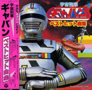 V/A - 宇宙刑事ギャバン・ベストヒット曲集 - CZ-7179