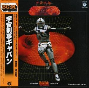 渡辺宙明 - 宇宙刑事ギャバン - CX-7072